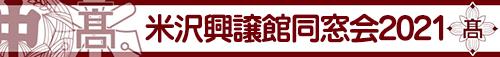 米沢興譲館同窓会・令和版