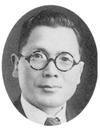 佐藤源治 第20代校長