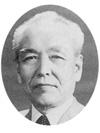 大井魁 第23代校長